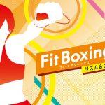【体験談】フィットボクシング2って本当に痩せる?